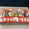 旅の羅針盤:JR名古屋駅とJR東京駅で購入出来る駅弁22