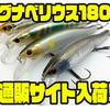 【ism】マグナムサイズのジャークベイト「マグナベリウス180F」通販サイト入荷!