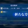 秘宝の里7万玉達成〜!(7月)