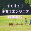「すくすく!子育てエンジニアMeetup vol.2」に参加してきました #子育てエンジニア