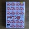 📚20-288ドラゴン桜2/10巻★★★