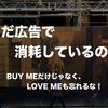 【ブロガー必見】広告でまだ消耗してるの?これからは広告(Buy me)じゃなくて広報(Love me)だ!!