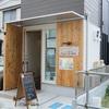 篠崎「homemade cafe fragrant olive(フラグラントオリーブ)」〜アットホームで小さな一軒家カフェ〜