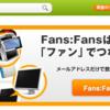 Fans:Fansサイト終了へ...