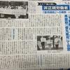 社会新報2021年7月28日号 8面 コロナ禍の闘い 非正規労働者