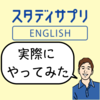 【スタディサプリENGLISH 英語】評判・キャンペーン・料金・効果・口コミ・感想などまとめてみた