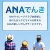 ANAでんき、年間3600マイルが自動でゲットできちゃう!