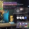 【Destiny2】ベンダーからもらえる報酬のリストって見れるの知ってる?