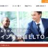 オンライン英会話ELTO(エルト)の評判と体験した感想【ビジネス英語・医学英語学習者におすすめ】