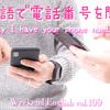 【週末英語#109】英語で相手の電話(携帯)番号を聞く