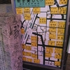 小田原 街の手書き看板
