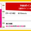 【ハピタス】楽天Beautyで700pt(630ANAマイル)♪  繰り返し利用OK!