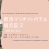 東京マリオットホテル宿泊記の2(エグゼクティブラウンジでの夕食とレストラン朝食)