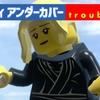 レゴシティアンダーカバー trouble10 投稿!