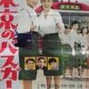 美多川光子 初代コロムビア・ローズ『東京のバスガール』