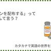 「ワクチンを配布する」って英語でなんて言うの?