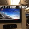 アシアナ航空搭乗記 ロンドンヒースロー空港からソウル仁川空港へ。ヒースローターミナル2のラウンジ情報も。