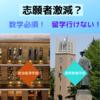 早稲田の志願者が減少?半分近く減った学部もある!?