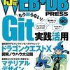 WEB+DBPressの定期購読中 in 会社