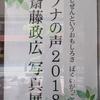 ◆『ブナの声2018 しぜんというおもしろさ ぼくのがっこう』斎藤政広写真展