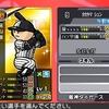 【ファミスタクライマックス】 虹 金 高山俊 選手データ 最終能力 阪神タイガース