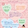 2月のマタニティヨガのお知らせ!