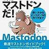 Mastodon API を使って iOS ショートカットからトゥートできるようにしてみる