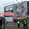 ニコニコ超会議2019で歌舞伎を観てみた ~とりうみトラベル Apr. 2019~