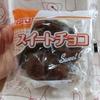 【BBAとヤマザキパン】スイートチョコ~ミスド以前に私の心を掴んだ懐かしのドーナツ