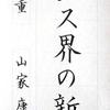 【ペンの光】2017年11月号「筆ペン部」の清書作品