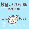 韓国のインスタント麺の食レポ一覧【まとめ】