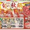 企画 サブテーマ 旬の秋鍋 リオンドール 9月9日号