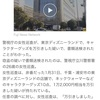 東京ディズニーランドで万引き…何とその犯人が…( ´Д`)・;'.、