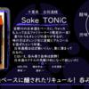 【水曜日の甘口一杯】Sake TONiC【FUKA🍶YO-I】