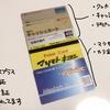 財布をすっきり保ちたい人こそデビットカードがオススメ!【財布の中身断捨離】