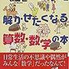 秋山仁「誰かに解かせたくなる算数・数学の本」