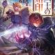 5月2日発売『ソード・ワールド 蛮王の烙印 古の冒険者と捨てられた姫騎士』特集!