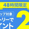 【48時間限定】エントリーで楽天ポイント2倍キャンペーン開催中!