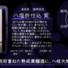 【水曜日の甘口一杯】八塩折仕込 紫【FUKA🍶YO-I】