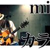 miti「カラス」〜ライブ映像紹介
