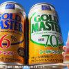 ローソンの第3のビール「ゴールドマスター」は、うまいっ、安いっ、韓国産っ。