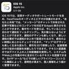 iOS 15 正式リリース!リリースノートと注意事項まとめ