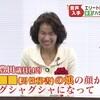 【このハゲー!!】豊田真由子議員、新しい音声データが公開されてしまうwwwwwwwwwww