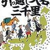 「引っ越し大名三千里」(ハルキ文庫)