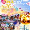 26日(日)に伊東でUsaMIフェス2019inとまた浜辺公園が開催されます