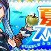 パズル&ドラゴンズ『夏休みスペシャル』!! イベントだー