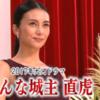 柴咲コウ主演、大河ドラマ「おんな城主 直虎」は結構イケるかも!?
