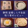 ふっくら!【静岡 釜揚しらす缶詰】取り寄せレビュー(口コミ/レシピ)