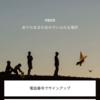 写真加工アプリ「VSCO」の設定と使い方(基本)