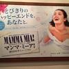 劇団四季のマンマ・ミーア!見てきた。さいっこうのパフォーマンスにビックリ!